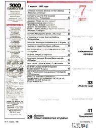 Ekho planety PDF