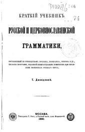 Краткій учебник русской и церковнославянской грамматики