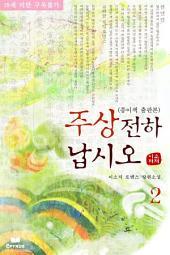 주상 전하 납시오(종이책 출간본) 2/2