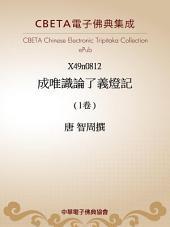 X0812 成唯識論了義燈記 (1卷)