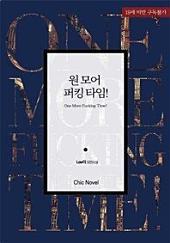 미공개 외전 수록, 전2권/완결 원 모어 퍼킹 타임! 합본