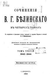 1842-1844