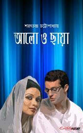 আলো ও ছায়া / Alo O Chaya (Bengali): Classic Bengali Novel