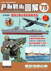 兵器戰術圖解NO.75: Illustrated Guide for Weapons & Tactics 75