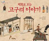 사라진 동물들의 비밀 (2014 서울시 교육청 여름방학 권장도서 3~4학년) - 출동! 지구 구조대08