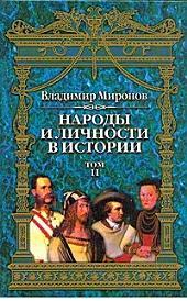 Народы и личности в истории: Том 2