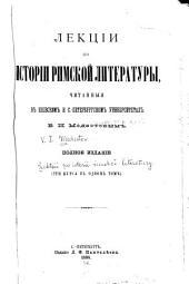 Лектсіи по исторіи римской литературы: читанныя в Кіевском и С.-Петербургском университетах