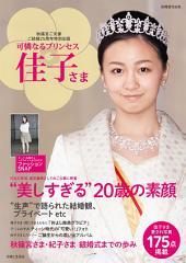 可憐なるプリンセス 佳子さま: 秋篠宮ご夫妻ご結婚25周年特別出版
