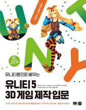 유니티 5 3D 게임 제작 입문: 유니티짱으로 배우는