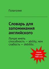 Словарь для запоминания английского. Лучше иметь способность – ability, чем слабость – debility.