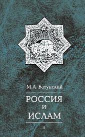 Россия и ислам: Том 2