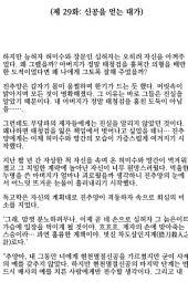 [연재] 금선탈각-황금꽃의 전설 29화