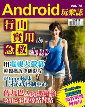 Android 玩樂誌 Vol.78