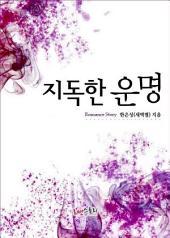 [세트] 지독한 운명 (전2권/완결)