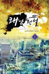 [무료] 쾌남 전설 1