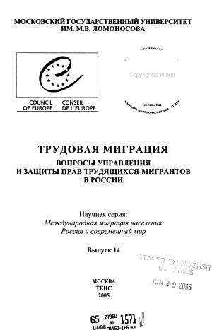 Mezhdunarodnai  a migrat  sii  a naselenii  a PDF