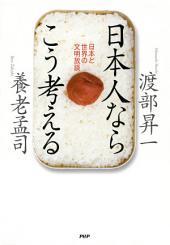 日本人ならこう考える: 日本と世界の文明放談
