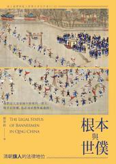 根本與世僕: 清朝旗人的法律地位