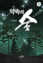 약속의 숲 1