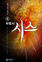 마법사 시스 5: 현자에서 광법사, 그리고 마나의 암제