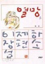 열망 2 (이제하 소설전집 4)