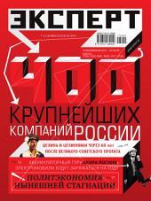 Эксперт: Выпуски 40-2013