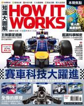 2015年11月號 HOW IT WORKS 知識大圖解 中文版: 掀開當今最先進賽車的引擎蓋,了解新技術如何帶來革新
