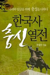 한국사 충신열전: 나라와 임금을 위해 충성을 다하다