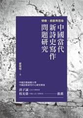變動、修辭與想像:中國當代新詩史寫作問題研究: 中國當代新詩史寫作問題研究