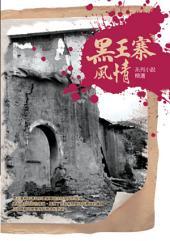 「黑王寨風情」系列小說精選