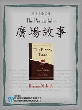 The Piazza Tales (廣場故事)