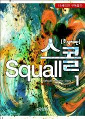스콜 (Squall) 1 (무삭제판)