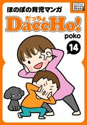 DaccHo!(だっちょ) 14: ほのぼの育児マンガ