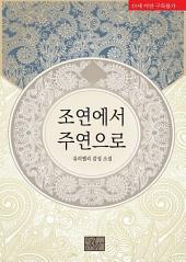 [세트] [BL] 조연에서 주연으로 (전2권/완결)