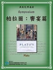Symposium (柏拉圖:饗宴篇)