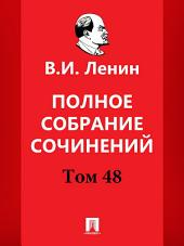 Полное собрание сочинений. Сорок восьмой том.