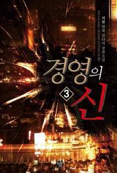 경영의 신 3