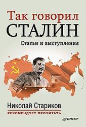 Так говорил Сталин: Статьи и выступления Составитель, автор вступительной статьи Н. Стариков