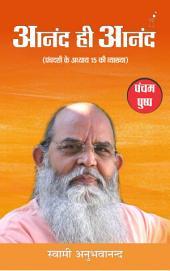 Anand hi Anand: Pancham Pushp