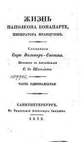 Жизнь Наполеона Бонапарте, Императора Французов: Часть четырнадцатая