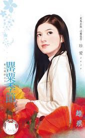 罌粟季節~星心相印之十一: 禾馬文化珍愛系列084