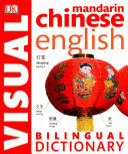 Mandarin Chinese English Bilingual Visual Dictionary