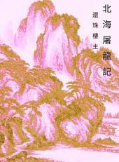 北海屠龍記: 玄幻神魔劍俠系列