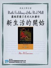 Ruth Fielding of the Red Mill (露絲菲爾汀系列之紅磨坊:新生活的開始)