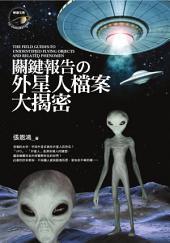關鍵報告之外星人檔案大揭密