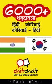 6000+ हिंदी - कोरियाई कोरियाई - हिंदी शब्दावली