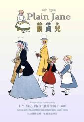 09 - Plain Jane (Traditional Chinese Hanyu Pinyin with IPA): 醜貞兒(繁體漢語拼音加音標)
