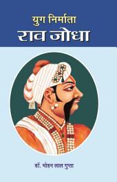 Architect of Rajasthan : Rao Jodha: राजस्थान के युग निर्माता : राव जोधा