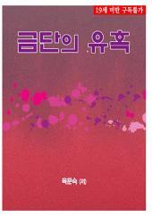 금단의 유혹 (19금 성인소설)