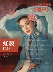 IRIS Feb.2014 Vol.1 (No.011): 第 11 期